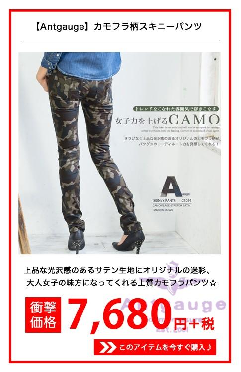【Antgauge アントゲージ】サテンストレッチ カモフラ柄 スキニーパンツ C1094