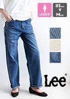 【Lee リー】ウィメンズ PAINTER PANTS ペインターパンツ LL6288