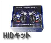 バイク用HID
