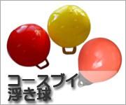 コースブイ・浮き球