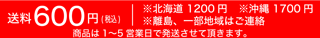 全国一律送料600円(税込)※北海道1200円 沖縄1700円、離島・一部地域は別途ご連絡