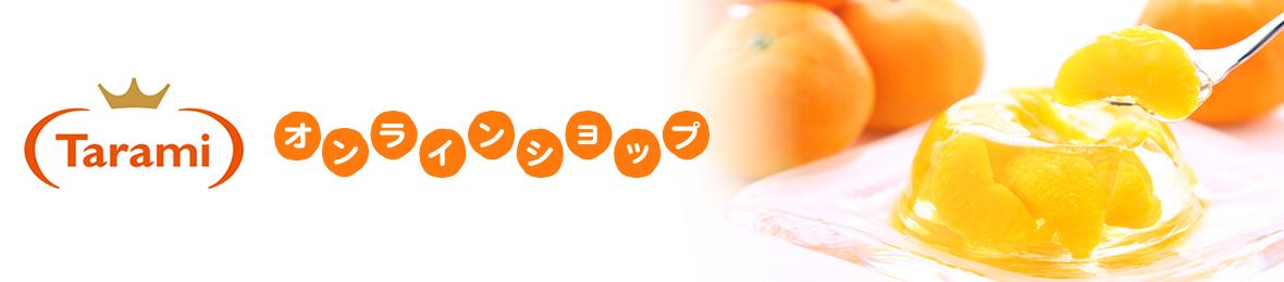 たらみオンラインSHOP Yahoo!店