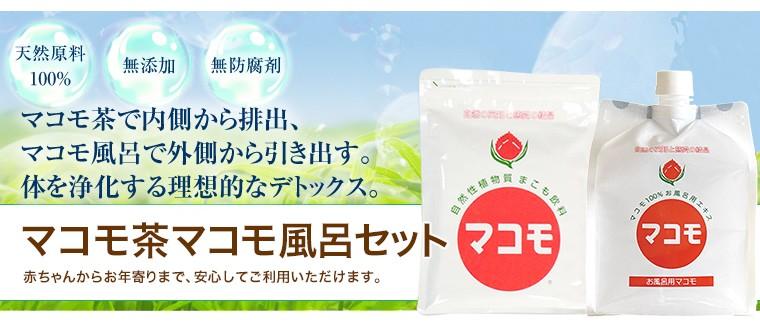 マコモ茶で内側から排出、マコモ風呂で外側から引き出す。体を浄化する理想的なデトックス。 マコモ茶マコモ風呂セット