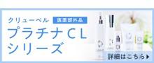 【美白】プラチナCLシリーズ[医