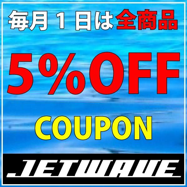 jetwaveで毎月1日のみ使える全商品5%OFFクーポン