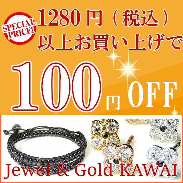 【全商品対象】100円OFFクーポン・セール開催中・Jewel&Gold KAWAI