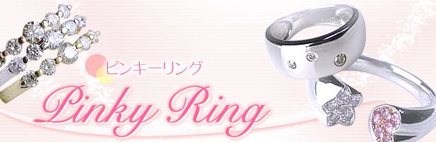 ピンキー(小指)リング