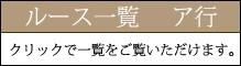 ◆ルース一覧 あ行