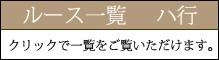 ◆ルース一覧 は行