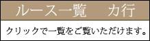 ◆ルース一覧 か行
