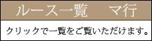 ◆ルース一覧 ま行