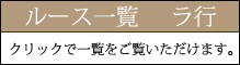 ◆ルース一覧 ら行