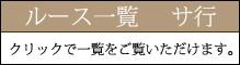 ◆ルース一覧 さ行