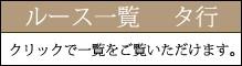 ◆ルース一覧 た行