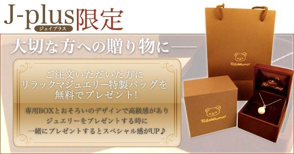 限定特製バッグをプレゼント!