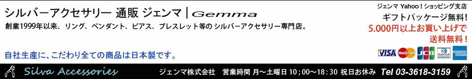 シルバーアクセサリー 通販 ジェンマ  | gemma