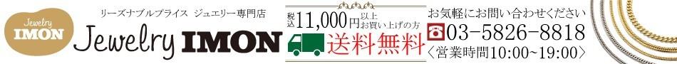 jewelry IMON 御徒町店 通販サイト