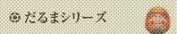 だるまシリーズ