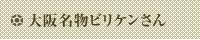 大阪名物ビリケンさん