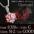 【鑑定書付】0.310ctダイヤモンドプラチナ(Pt900)ペンダントネックレス【Gカラー/SI-2/GOOD】ADI5440【予約】