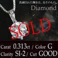 【鑑定書付】0.313ctダイヤモンドプラチナ(Pt900)ペンダントネックレス【Gカラー/SI-2/GOOD】ADI5447【予約】
