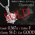 【鑑定書付】0.367ctダイヤモンドプラチナ(Pt900)ペンダントネックレス【Fカラー/SI-2/GOOD】ADI5456【予約】