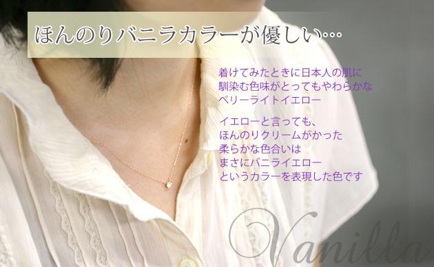 ほんのりバニラカラーが優しい…着けてみたときに日本人の肌に馴染む色味がとってもやわらか