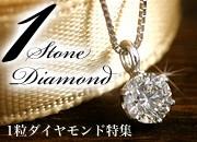1粒ダイヤモンド特集