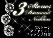3ストーンダイヤモンド特集