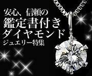 鑑定書付きダイヤモンド特集