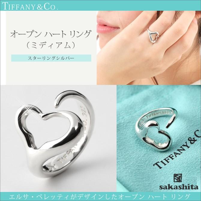 online retailer dc541 797ba TIFFANY&CO. エルサ・ペレッティ オープンハート リング(M) 並行輸入品