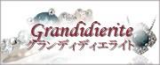 グランディディエライト