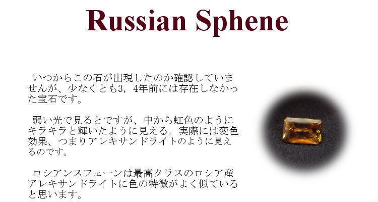 ロシアンスフェーン説明