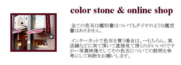 色石とネットショップ