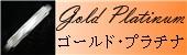 ゴールド・プラチナ