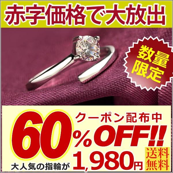 100万人突破記念!【60%OFF】大人気の指輪が数量限定で赤字価格1,980円!更に送料無料にてお届け♪