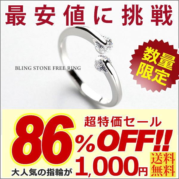150万人突破記念!【86%OFF】大人気の指輪が数量限定で赤字価格1,000円!更に送料無料にてお届け♪