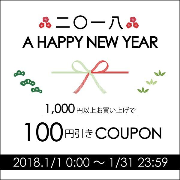 二〇一八 お年玉クーポン【梅】