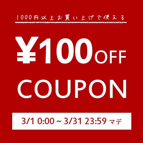 【100円OFF】1000円以上のお買い上げで使える特別クーポン【3/31まで】