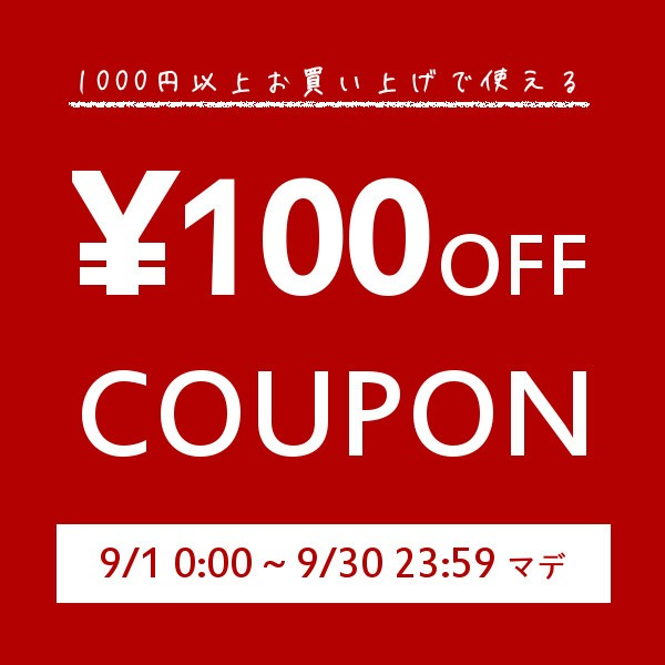 【100円OFF】1000円以上のお買い上げで使える特別クーポン【9/30まで】
