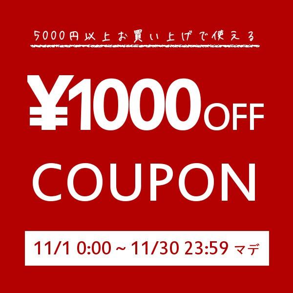 【1000円OFF】5000円以上のお買い上げで使える特別クーポン【11/30まで】