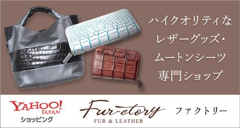 レザーの専門店 Fur-ctory ファクトリー by 高木ミンク
