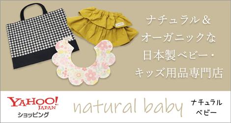 ベビー・キッズ用品専門店 naturalbaby ナチュラルベビー