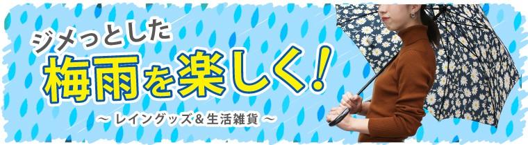 高木ミンク梅雨に快適ページへのリンク画像