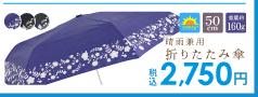 梅雨に快適折りたたみ傘のバナー画像