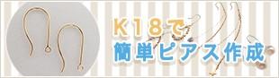 K18で簡単ピアス作成