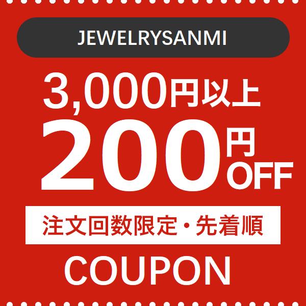 【枚数限定200円OFFクーポン】