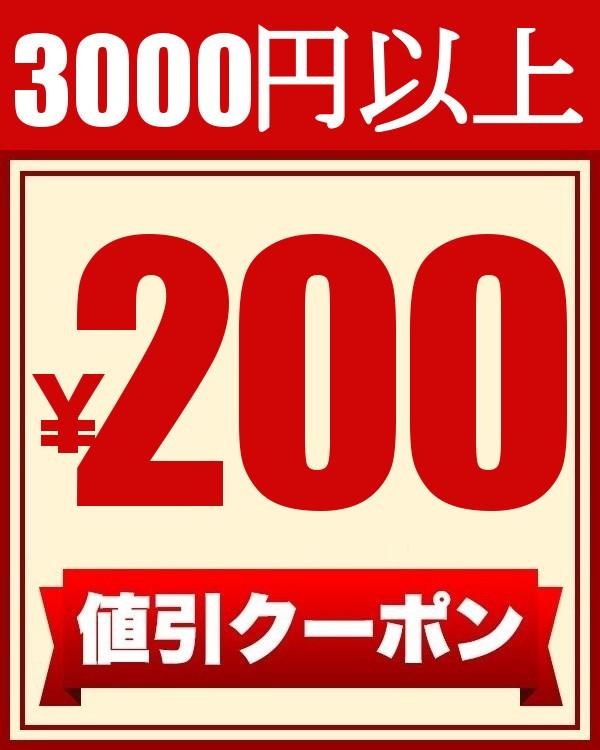 期間限定SHOPクーポン200円OFF