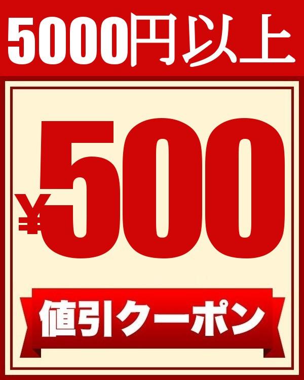 期間限定SHOPクーポン500円OFF