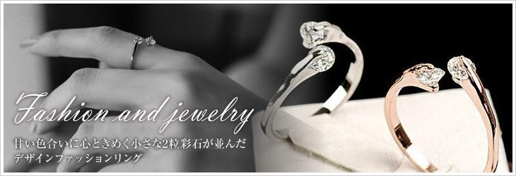 甘い色合いに心ときめく小さな2粒彩石が並んだデザイン/ファッションリング/ピンキー/大きいサイズ/らくらく調整可能